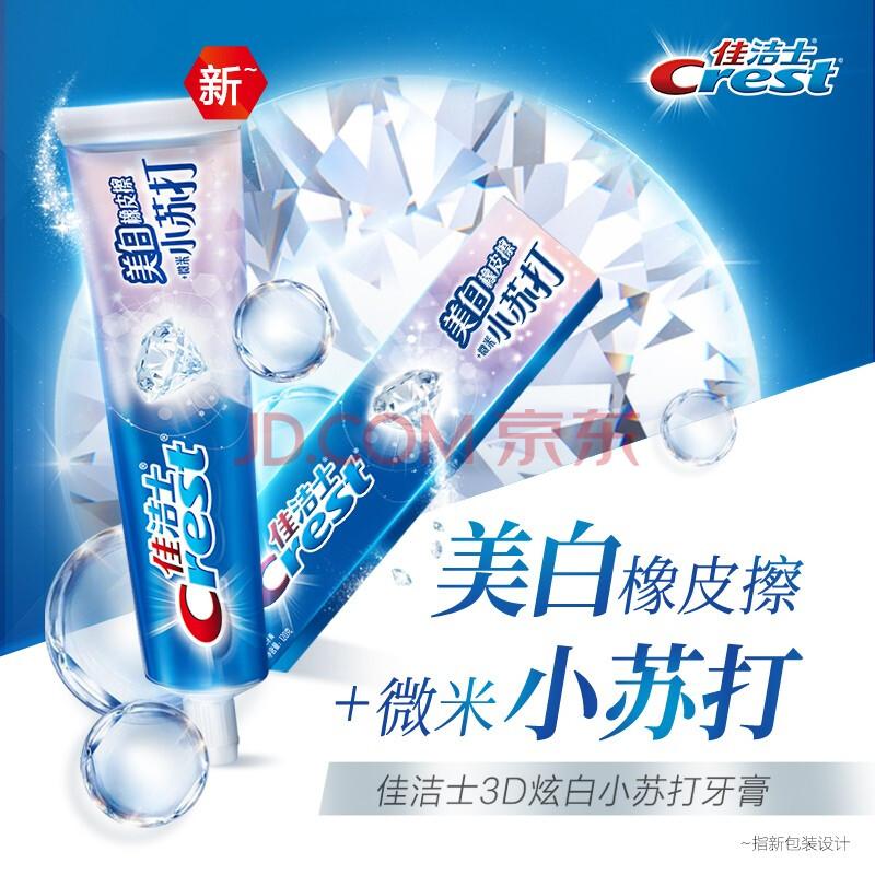 佳洁士(Crest)3D炫白小苏打 牙膏 120g(新老包装,随机发货),佳洁士(CREST)
