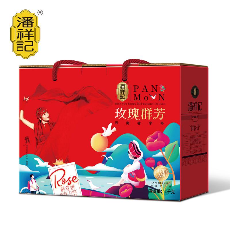 潘祥記月餅禮盒裝玫瑰鮮花餅—5口味1000g玫瑰群芳