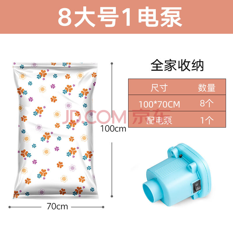 杜拓真空压缩袋 被子衣服收纳袋真空袋装棉被衣服打包真空整理袋(8大号1电动抽气泵),杜拓