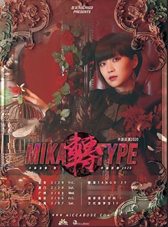 """[南京]小林未郁2020""""Mika Type-轉-""""(南京站)演唱會"""