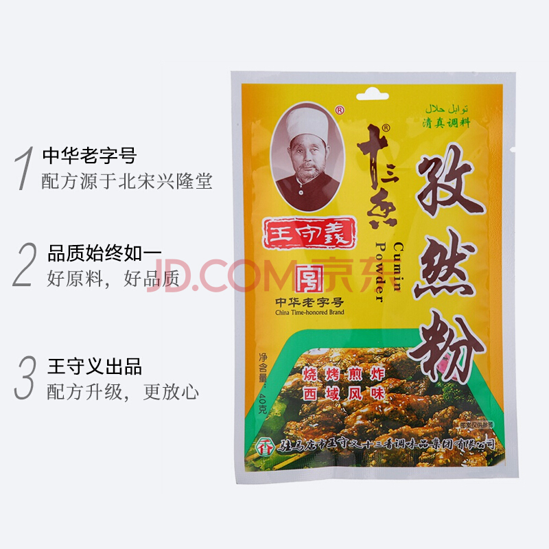 王守义孜然粉40g 烧烤拌菜腌肉干碟调味料 中华老字号,王守义