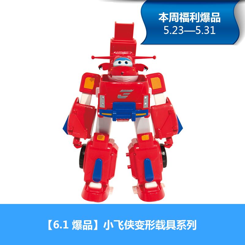 【6.1欢度儿童节】超级飞侠机器人套装系列