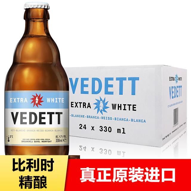 比利时原装进口VEDETT白熊系列啤酒精酿啤酒 白熊啤酒24瓶