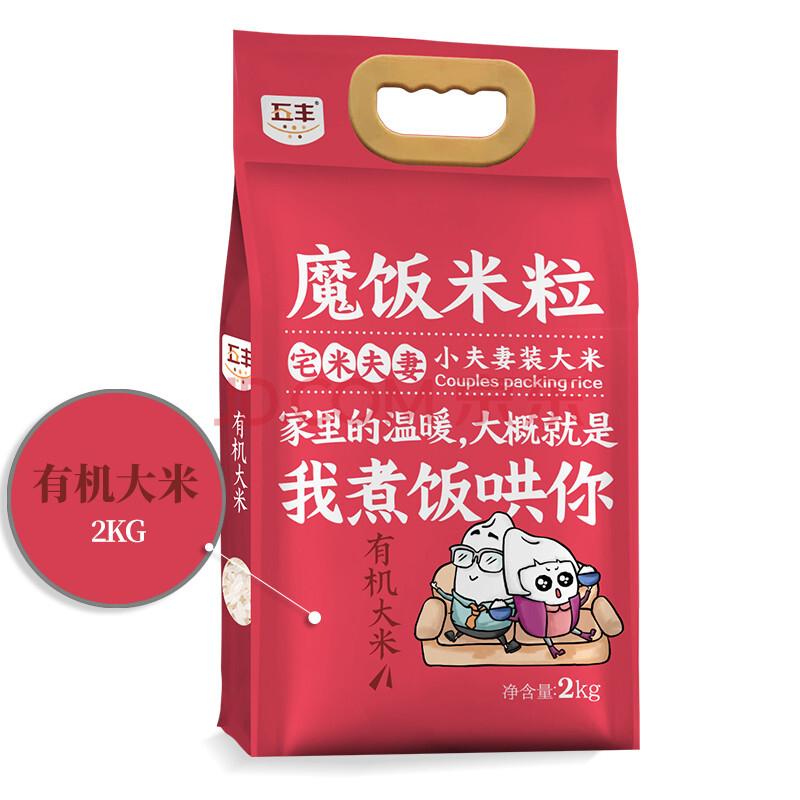 华润 五丰 东北大米 有机长粒香米 魔饭米粒 有机大米2kg 双层包装,五丰