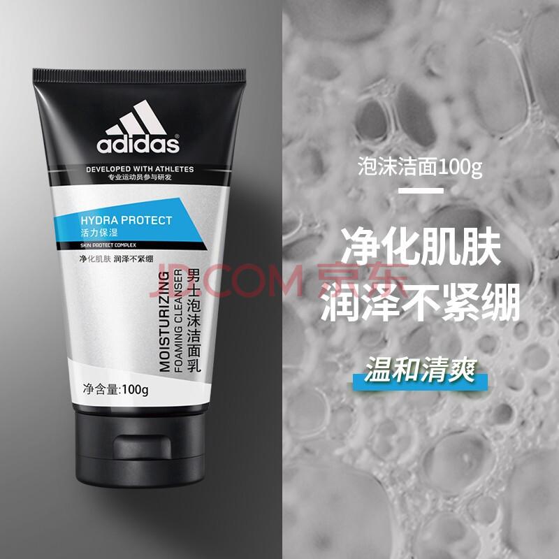 阿迪达斯(Adidas)活力保湿 男士泡沫洁面乳100g 深层净肤洁面膏 洗面奶,阿迪达斯(Adidas)