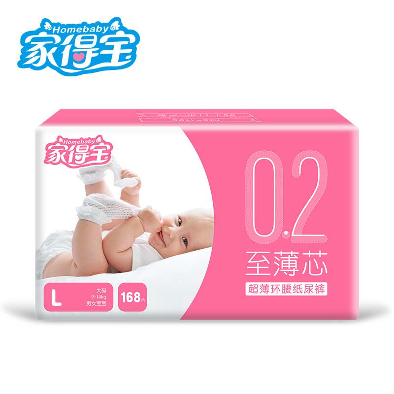 家得宝(homebaby)超薄环腰纸尿裤 L168片