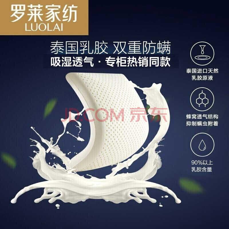 罗莱家纺LUOLAI 乳胶枕枕芯枕头 泰国进口天然原液科技防螨抗菌乳胶枕头芯Plus 60*40*10cm,罗莱(LUOLAI)