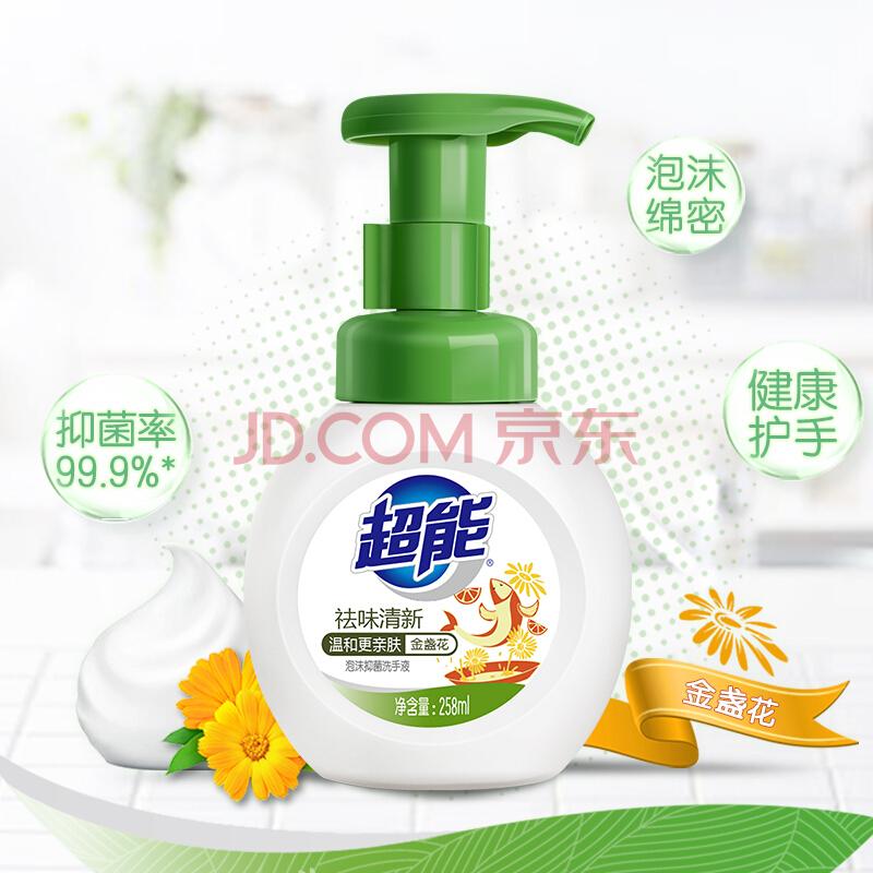 超能 泡沫抑菌洗手液 258ml(清新祛味)抑菌率99.9%金盏花清香 温和更亲肤(新老包装随机发货),超能