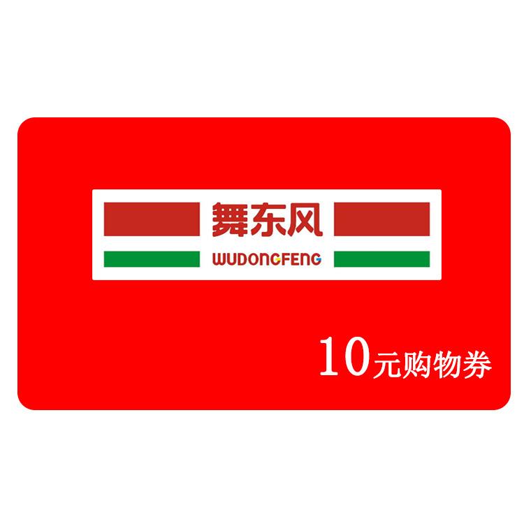 舞東風10元超市購物券