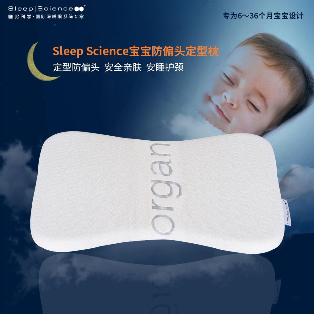 sleep science美国睡眠科学优质记忆棉宝宝枕婴儿枕儿童枕成人超低枕人体工学颈椎枕助力发育 有机棉婴儿枕47*27*2.5CM(6个月—3岁)