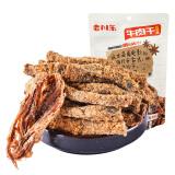 老川東 牛肉干 休閑零食小吃 京東自營 獨立小包 牛肉干五香味100g,老川東