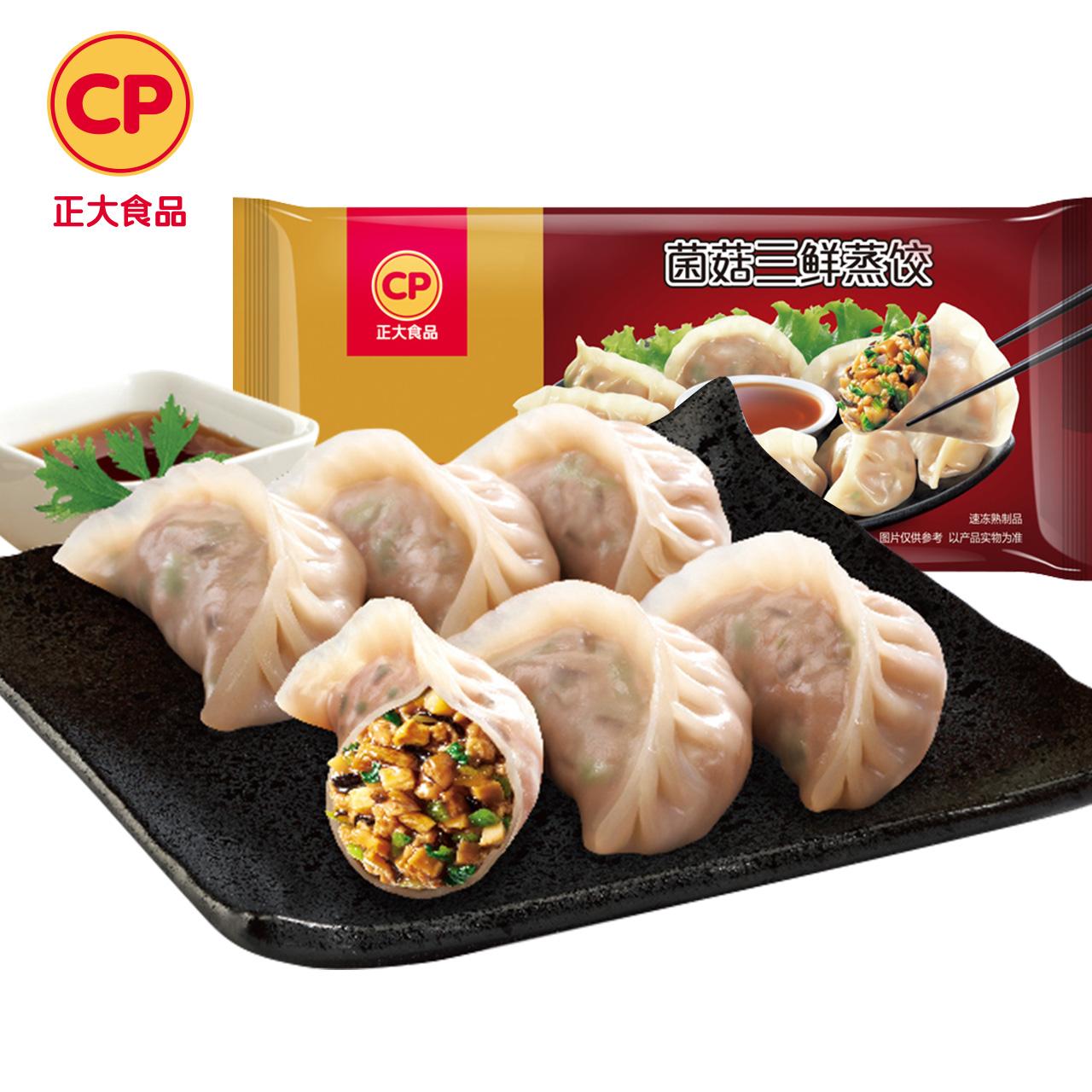 【正大食品】菌菇三鲜蒸饺 400g/袋 微波即食早餐饺子煎饺