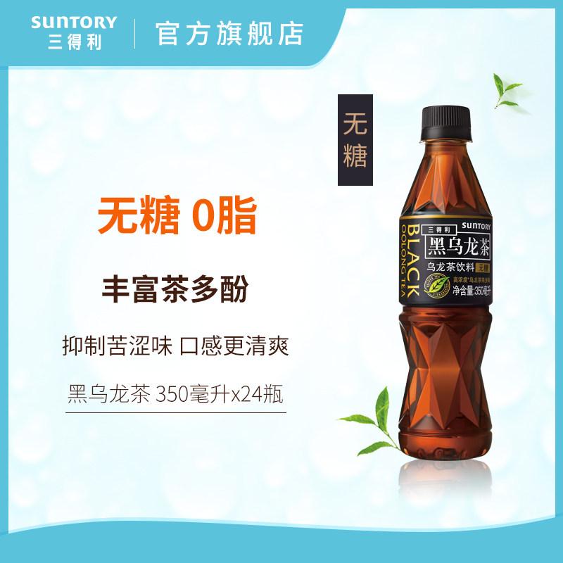 SUNTORY/三得利 黑烏龍 無糖0脂茶飲料高濃度茶多酚 整箱350ml*24瓶