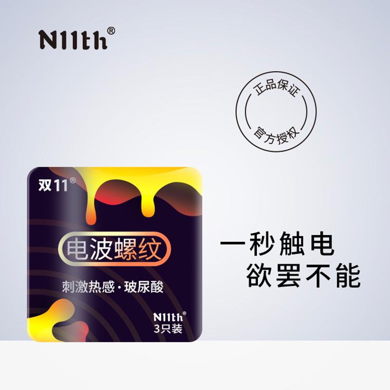 双11避孕套 日本进口玻尿酸润滑剂泰国天然乳胶 电波螺纹型 金属盒包装 3只装