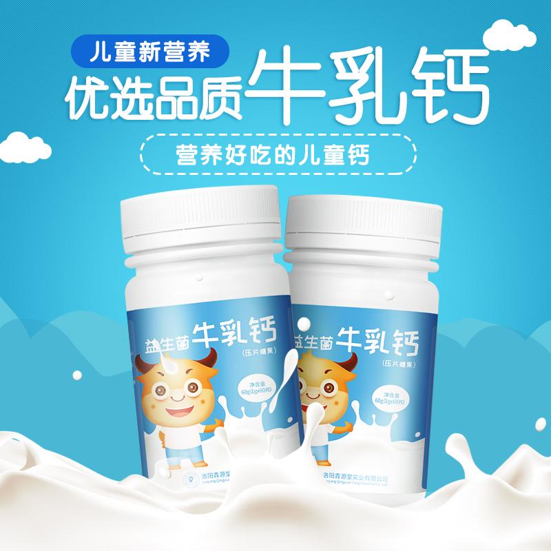 青源堂益生菌牛乳钙片青少年学生儿童成长钙片成人中老年补碳酸钙