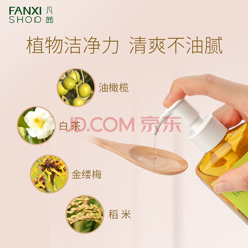 凡茜(fanxi)白茶细致毛孔卸妆油套装200ml*2 (温和不刺激 卸妆无残留),凡茜(Fanxishop)
