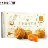 中国香港 美心(Meixin)流心奶黄 港式中秋月饼礼盒 360g 8枚装,美心(Meixin)