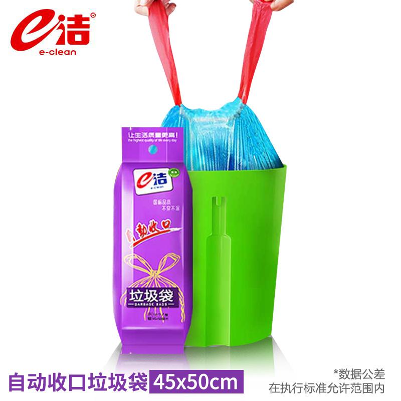 e洁 自动收口垃圾袋 1卷装 方便卫生