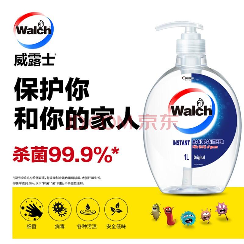威露士酒精免洗洗手液1000ml 家用 杀菌99.9%搓手液 手部清洁剂,威露士(Walch)