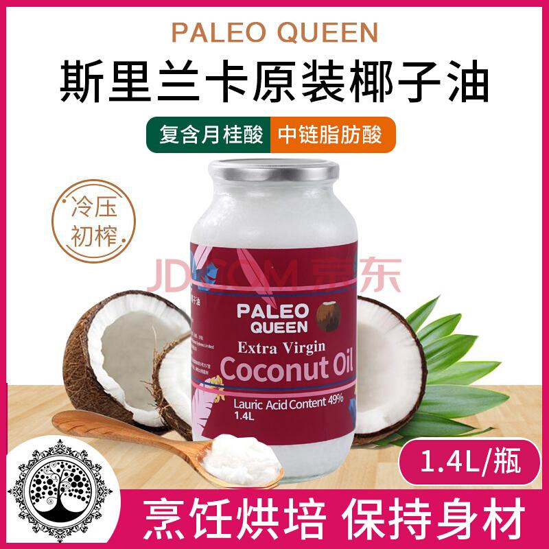 派里奥(Paleo queen)天然初榨椰子油1.4L 斯里兰卡原装进口食用油 可炒菜烘焙 椰香浓郁,派里奥(Paleo queen)