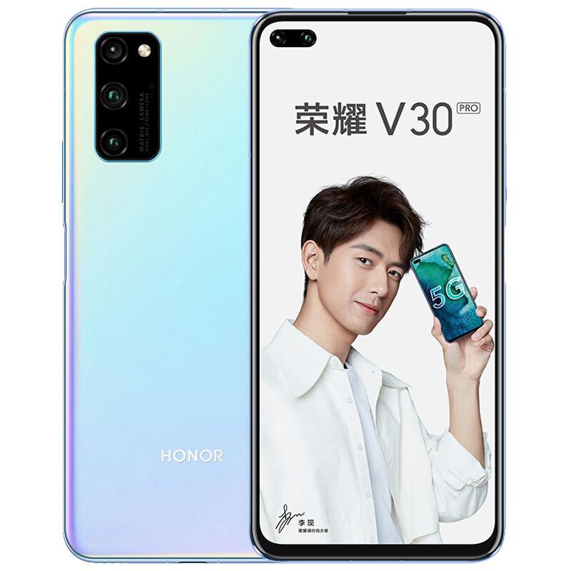 荣耀V30 PRO  双超级快充 游戏手机8+256G
