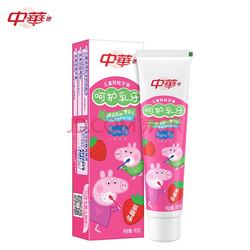 中华儿童牙膏 草莓味 60g(2-6岁 呵护乳牙)修护龋齿 呵护牙龈,中华(Zhonghua)