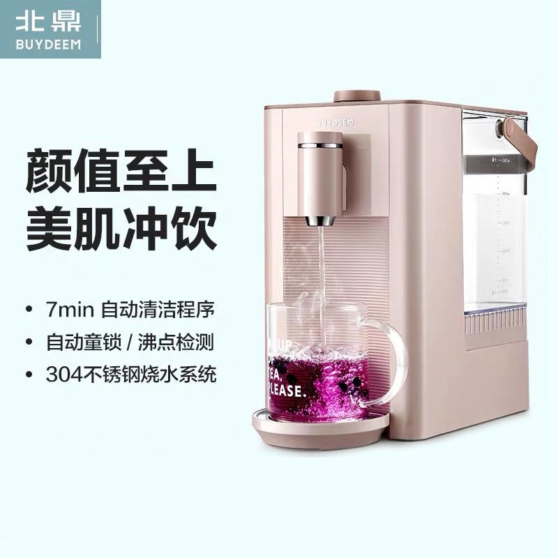 北鼎 速热饮水机烧水机
