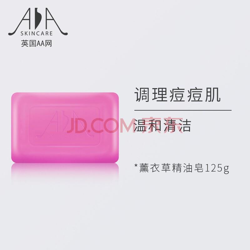 英国AA网 AA 薰衣草精油皂125g(洁面 精油皂 清洁肌肤),AA网(AA SKINCARE)