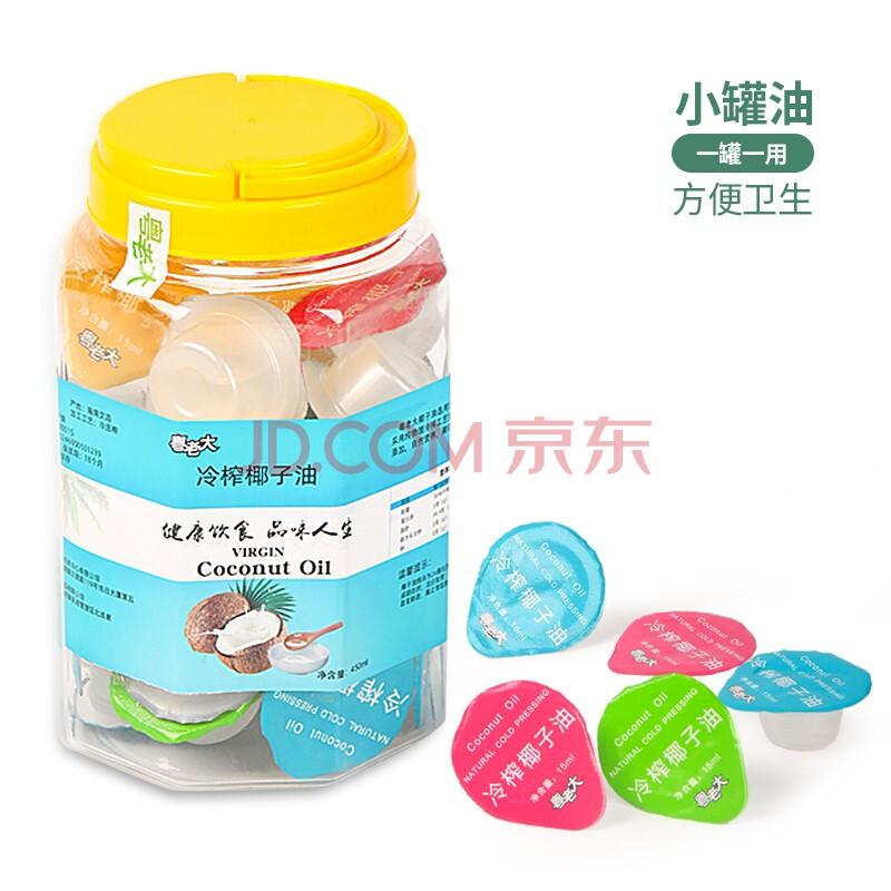粤老大冷榨椰子油天然初榨MCT食用油一罐一用15ml×30小罐家庭装,粤老大