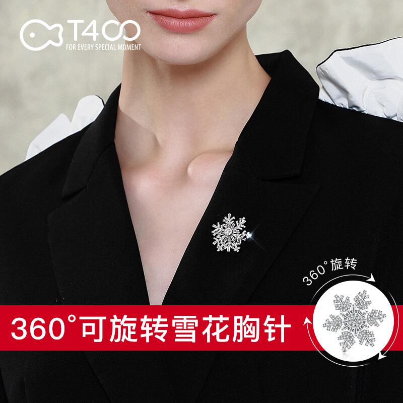 T400韩版双层雪花胸针女韩国奢华大气质简约领别针扣创意可转动百搭毛衣外套大衣配饰 白色