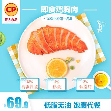 【正大食品】蒸烤雞胸肉奧爾良口味100g*6袋低脂高蛋白即食代餐