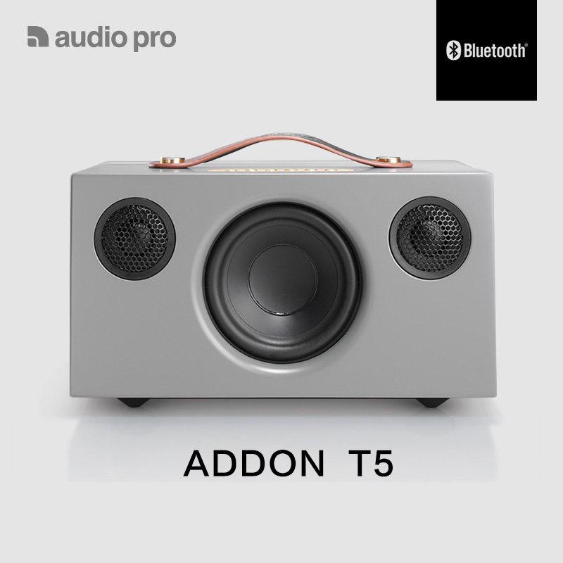 北歐之聲 Audio Pro ADDON T5 無線藍牙HIFI音箱多媒體有源音響