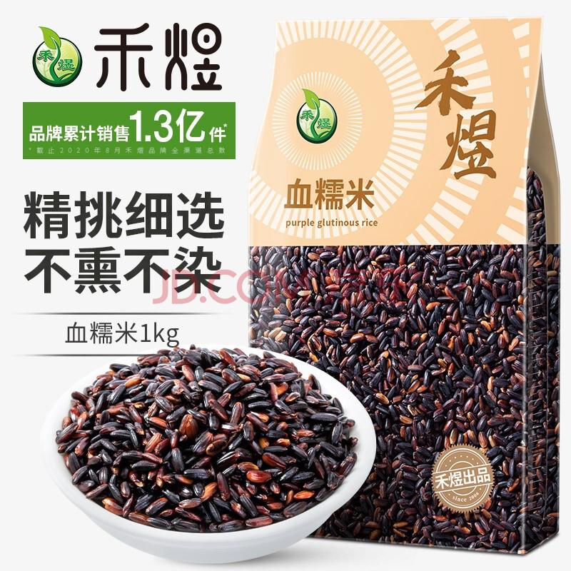 禾煜 血糯米1kg 黑糯米 紫糯米 五谷杂粮 粗粮 腊八粥料,禾煜(HEYU)