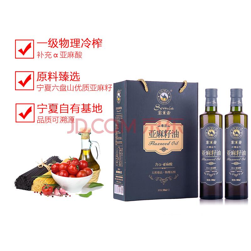 索米亚 有机亚麻籽油冷榨 一级初榨食用油 500ml*2瓶尊品礼盒装,索米亚