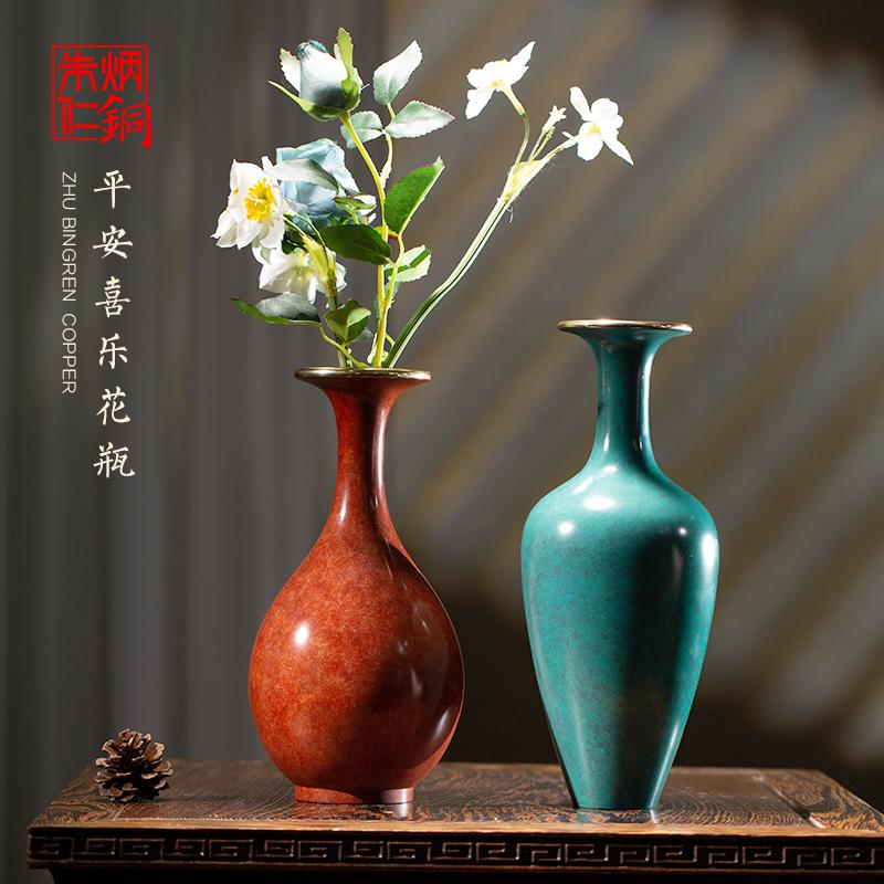 朱炳仁铜 平安喜乐插花花瓶家居装饰摆件创意花器