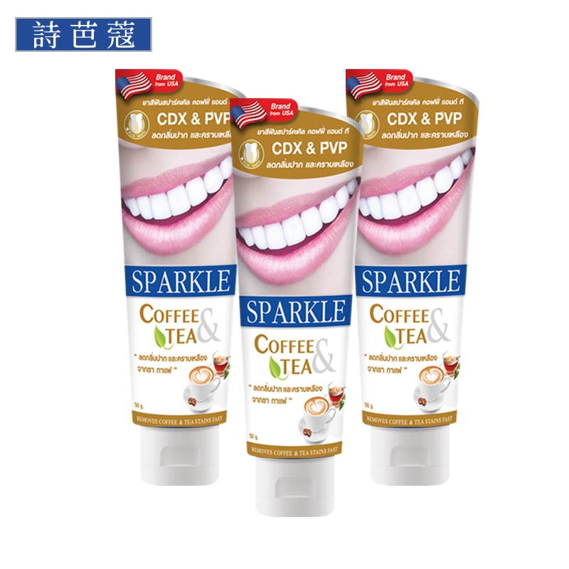SPARKLE COFFEE&TEA DRINKERS WHITENING TOOTHPASTE 90G*3支 (咖啡&茶) (送洗漱包)