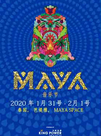 [泰國]2020年泰國瑪雅音樂節