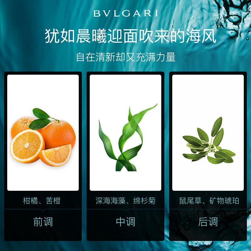 宝格丽(BVLGARI)碧蓝男性淡香水100ml(水能量 香水男士)持久淡香氛 清新优雅