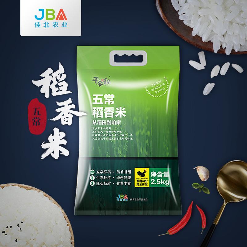 佳北农业 东北大米 五常 稻香米2.5kg 平安北稻
