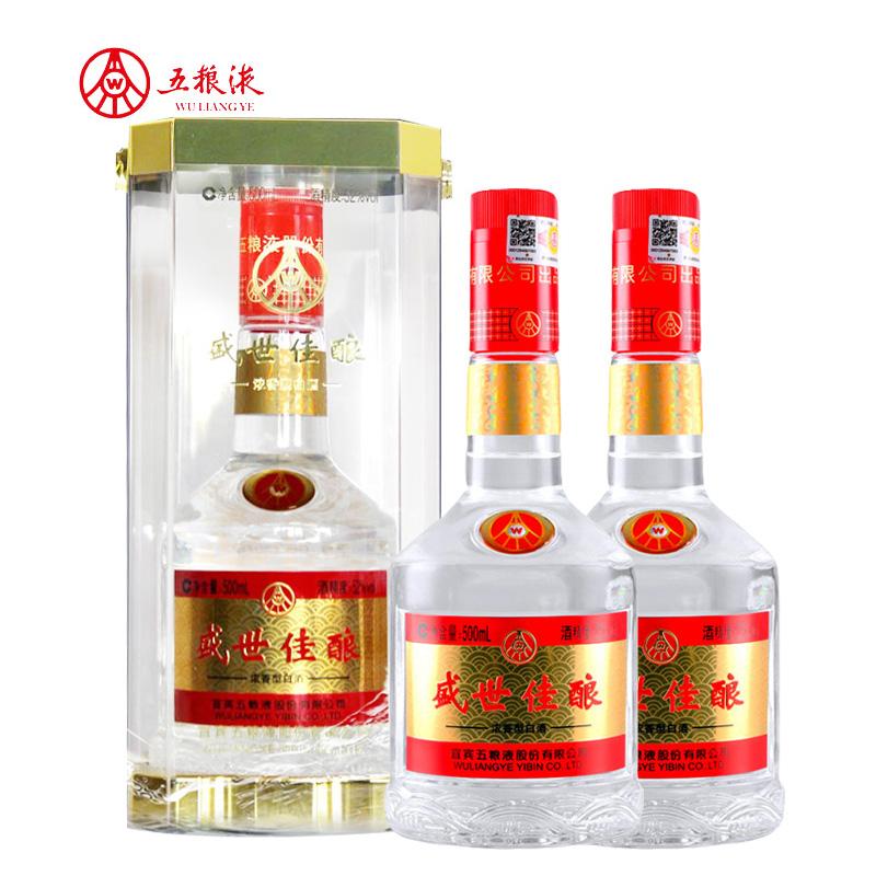 五粮液 盛世佳酿 52度 500ml*2瓶 浓香型白酒
