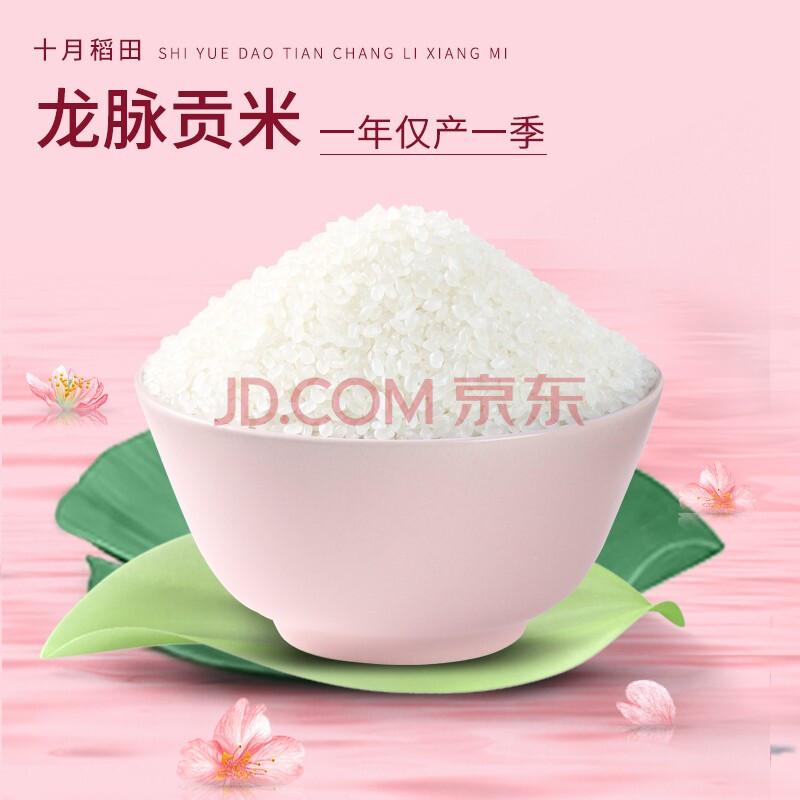 十月稻田 2020年新米 香稻贡米 东北大米 5kg,十月稻田
