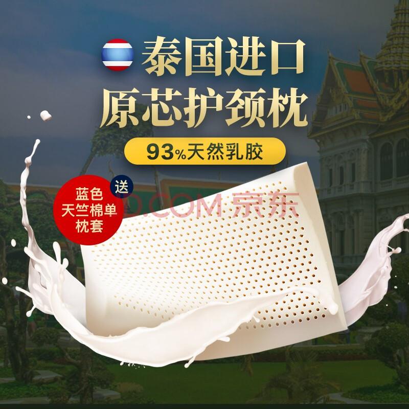 网易严选 乳胶枕 泰国进口93%天然乳胶枕枕头枕芯 颈椎枕 送蓝色天竺棉单枕套 泰国原芯进口 优眠款,网易严选