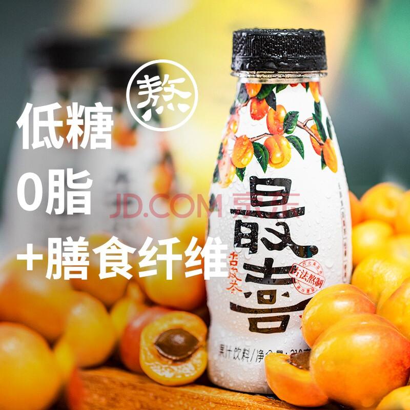 最喜 杏皮茶低糖版 果汁饮料 310ml*6瓶 整箱,最喜