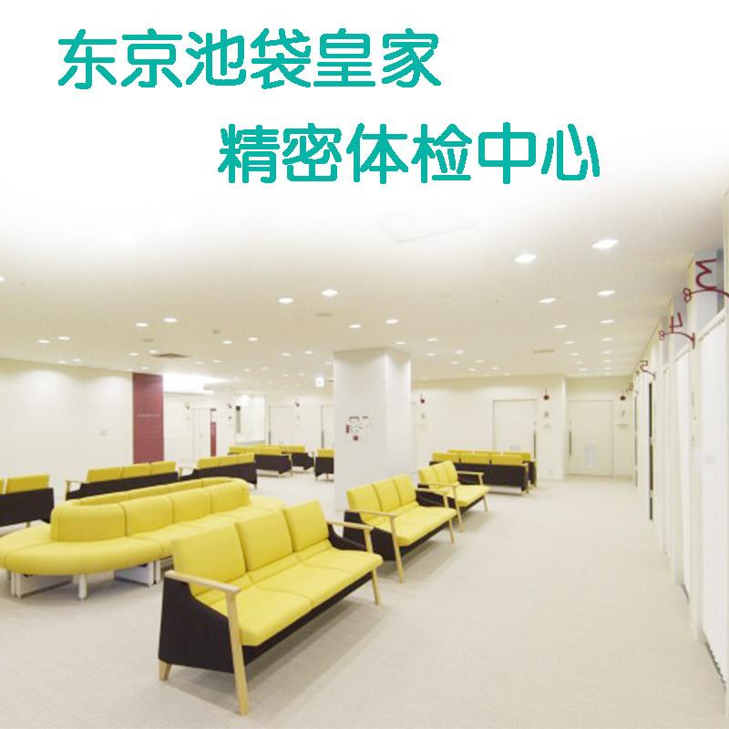 东京池袋皇家精密体检中心-乳腺癌基础检查
