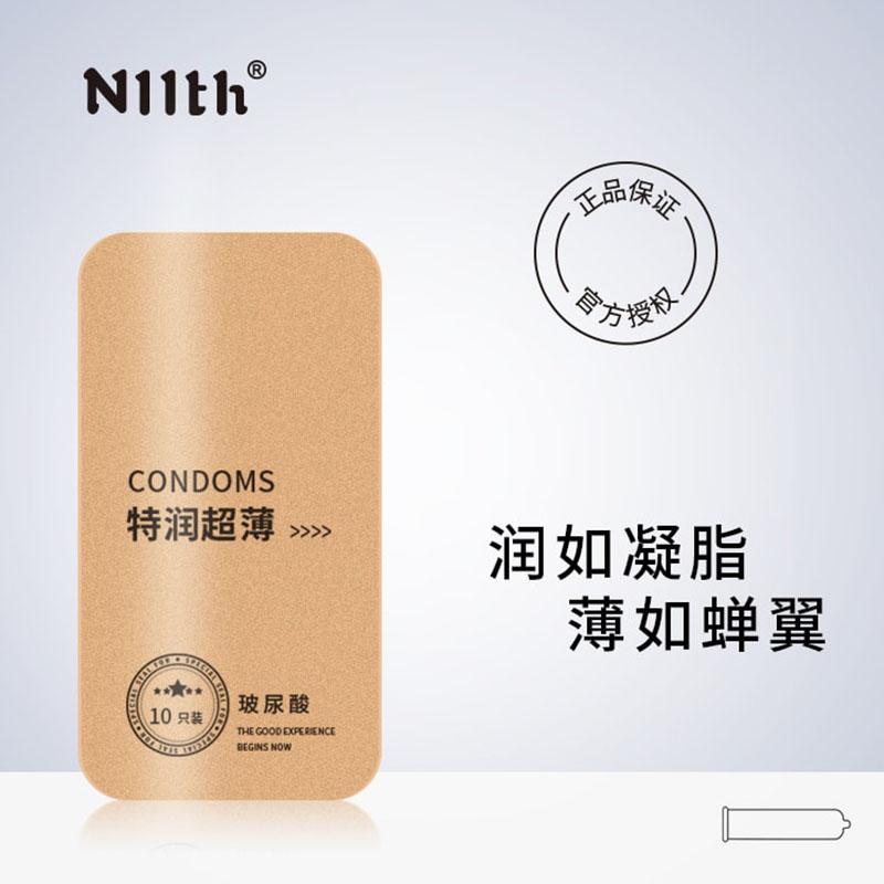 双11避孕套 日本进口玻尿酸润滑剂泰国天然乳胶 特润超薄型 金属盒包装 10只装