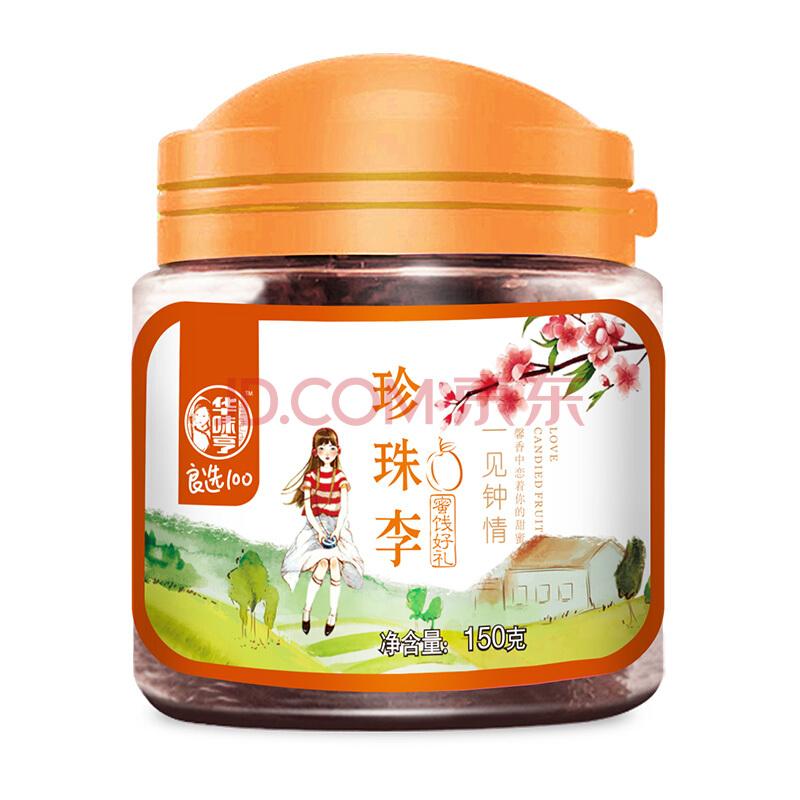 华味亨 珍珠李150g/罐 话梅休闲食品 零食 蜜饯 果干 小吃 办公零食,华味亨