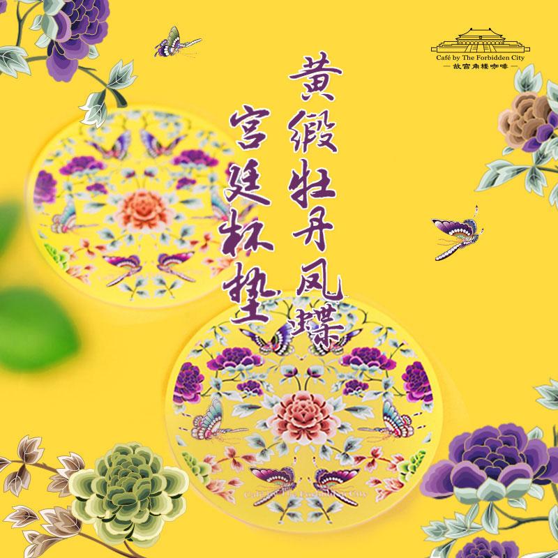 故宫角楼咖啡杯垫—黄锻牡丹凤