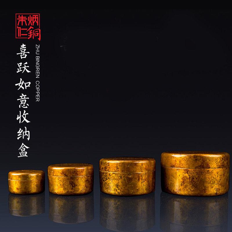 朱炳仁铜 喜跃如意收纳盒 风水装饰摆件铜工艺品实用结婚礼物