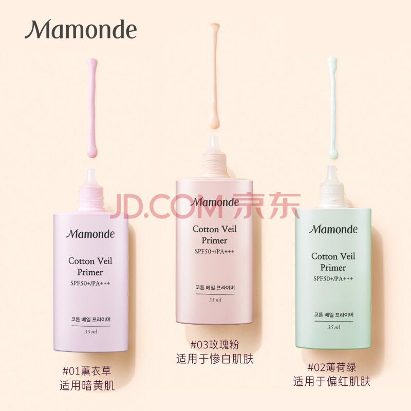 梦妆(Mamonde)肌底隔离霜 02(薄荷绿)SPF50+PA+++(均匀肤色/新品和老品随机发放),梦妆(Mamonde)