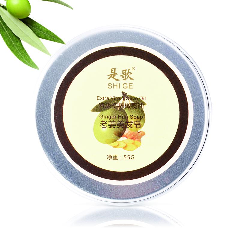 橄榄油 老姜 洗发皂